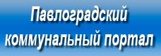 павлоградский коммунальный портал