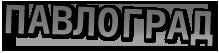 Офіційний сайт Павлограда
