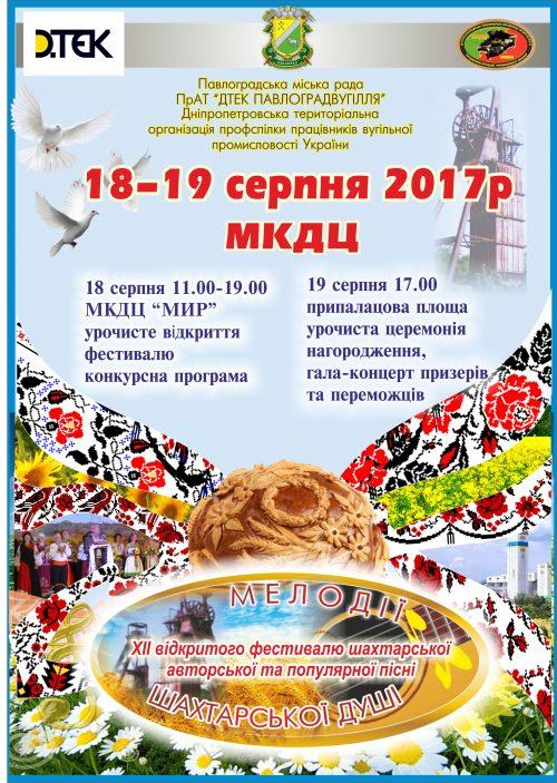 АФИША 2017 (1)