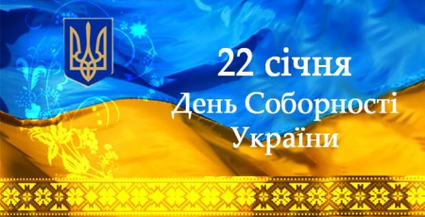 dnem_sobornostі_ukrainu