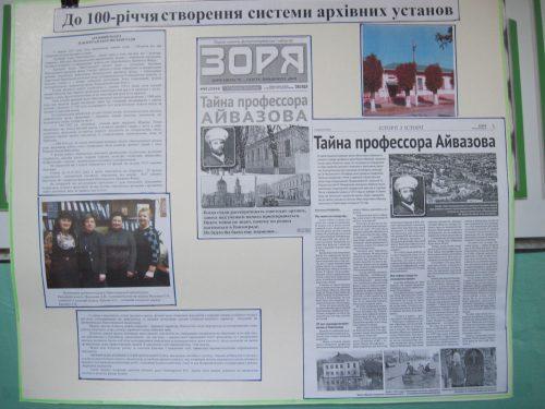 Стенд 2 100 річ архівів