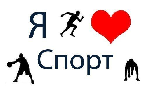 i-love-sport