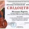 Павлоград вітає своїх юних обдарувань