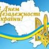 Заходи з відзначення  Дня Державного Прапора,   27 –ї річниці незалежності України  у  Павлограді