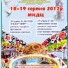 Фестиваль «Мелодії шахтарської душі»