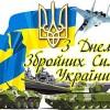 Дорогі захисники Української держави!