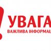Шановні мешканці Західно – Донбаського регіону!