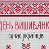 Павлоградці, запрошуємо на День вишиванки!