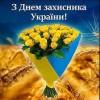 Заходи до Дня захисника України