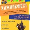 Фестиваль «Хижнякфест» у Павлограді