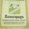 Гербу Павлограда — 200 років