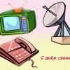 16 листопада — День працівників радіо, телебачення та зв'язку