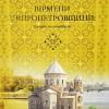 За підтримки Олександра Вілкула до 80-річчя Дніпропетровщини вийшла книга «Вірмени Дніпропетровщини: історія та сучасність»