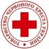 З 01 квітня по 30 квітня 2018 року в Україні П Р О В О Д И Т Ь С Я Всеукраїнський Місяць Червоного Хреста України під гаслом »100 років милосердя»