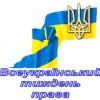 Всеукраїнський тиждень права в закладах освіти міста