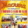Завітайте на народно-обрядове свято Масляна!
