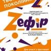"""Запрошуємо взяти участь у обласному дитячо-юнацькому фестивалі """"Z_ефір"""""""