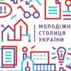 Крок до молодіжної столиці України