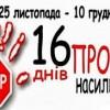 """Всесвітня акція  """"16 днів проти насильства"""""""