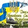 Шановні військовослужбовці та ветерани Збройних сил України!