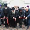 У Павлограді відкрито духовний центр