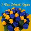 Шановні павлоградці!  Прийміть щирі вітання з нагоди Дня Соборності України!