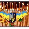 Шановні павлоградці!  20 лютого в Україні відзначається День Героїв Небесної Сотні.
