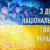 Шановні військовослужбовці Національної гвардії України!  Щиро вітаю вас із професійним святом!