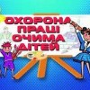 Дитячий конкурс «Охорона праці очима дітей»