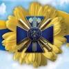Шановні працівники та ветерани  Служби безпеки України!