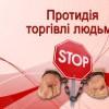 Проведений тренінг: «Запобігання торгівлі людьми та надання допомоги постраждалим особам»