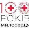 Звернення Павлоградської міськрайонної організації Товариства Червоного Хреста України