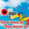 Програма заходів, присвячених Дню пам'яті та примирення і Дню перемоги над нацизмом у Другій світовій війні