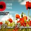 Дорогі ветерани війни, герої фронту і тилу, шановні павлоградці, гості міста!