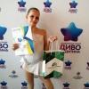 Павлоградка Ксенія Могильченко здобула премію «Диво-Дитина»!