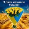 Шановні павлоградці!  Прийміть щирі вітання з Днем захисника України!