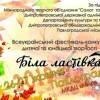 У Павлограді відбудеться Всеукраїнський фестиваль-конкурс дитячої та юнацької творчості «Біла ластівка -2019
