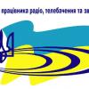 З днем працівників радіо, телебачення та зв'язку України!