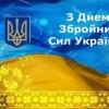 Шановні військовослужбовці, захисники України!  Прийміть щирі вітання з професійним святом — Днем Збройних Сил України