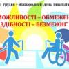 У Міжнародний день людей з інвалідністю Держархбудінспекція закликає суб'єктів містобудування стати партнерами в питаннях створення безперешкодного життєвого середовища