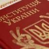 Звернення до народного депутата щодо змін до Конституції України