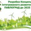 Розробка Концепції інтегрованого розвитку міста Павлоград на період до 2025р триває.