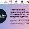 Стартує четвертий конкурс у сфері відкритих даних Open Data Challenge.