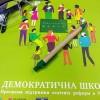 Демократична Україна  починається  в  демократичній  школі