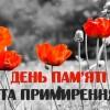 З Днем пам'яті та примиренння!