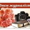 Вітаю усіх журналістів з професійним святом –  з Днем журналіста!