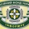 Новий сервіс від Пенсійного фонду України