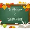Дорогі школярі, студенти, шановні вчителі, викладачі  та працівники навчальних закладів, батьки!
