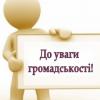 До уваги мешканців та гостей м. Павлограда!