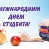 Шановні студенти! Прийміть щирі вітання та найкращі побажання з нагоди Міжнародного дня студента!